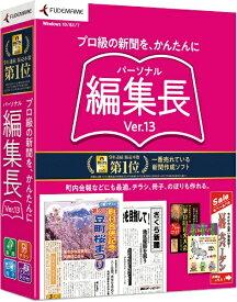 ソースネクスト SOURCENEXT パーソナル編集長 Ver.13