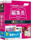ソースネクスト SOURCENEXT パーソナル編集長 Ver.13 書籍セット