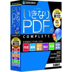 ソースネクスト SOURCENEXT いきなりPDF Ver.6 COMPLETE