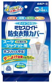 白元 ミセスロイド防虫衣類カバー スーツ・ジャケット用 1年防虫 4枚入【rb_pcp】