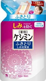 小林製薬 Kobayashi ケシミンふきとりしみ対策液 替え 140ml【wtcool】