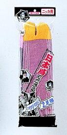 おたふく手袋 OTAFUKU GLOVE 日本鳶綿ニッカソックス2足組