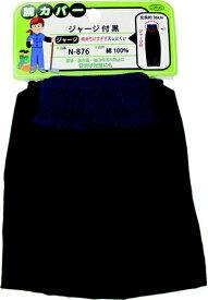 おたふく手袋 OTAFUKU GLOVE 腕カバージャージ付 黒
