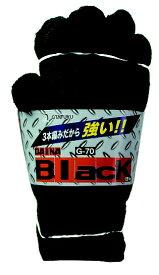 おたふく手袋 OTAFUKU GLOVE ダイナブラック ブラック