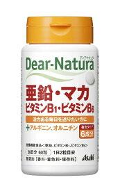 アサヒグループ食品 ディアナチュラ 亜鉛・マカ・ビタミンB1・ビタミンB6 30日分(60粒)