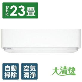 東芝 TOSHIBA RAS-F716DR-W エアコン 2019年 大清快 F-DRシリーズ グランホワイト [おもに23畳用 /200V][RASF716DRW+RASF716AD]【zero_emi】