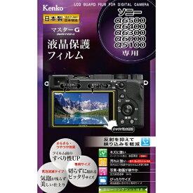 ケンコー・トキナー KenkoTokina マスターGフィルム ソニーアルファ6400用 KLPM-SA6400