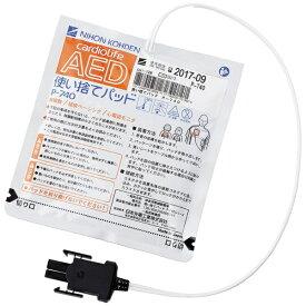 日本光電 NIHON KOHDEN 使い捨てパッド P-740【ribi_rb】