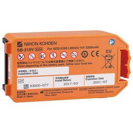 日本光電 NIHON KOHDEN バッテリパック SB-310V[SB310V]【高度管理医療機器】