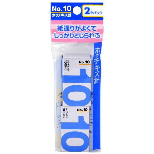 SFJ ホッチキス針10号 1000本x2P