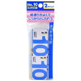 SFJ サンフレイムジャパン ホッチキス針10号 1000本x2P