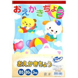 SFJ サンフレイムジャパン らくがき帳 B5 80枚 3P