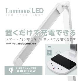 ドウシシャ DOSHISHA 無接点充電機能付きLEDデスクライト DL-F118WH[DLF118]