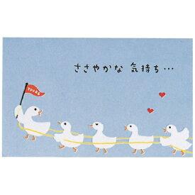 学研ステイフル Gakken Sta:Full [グリーティングカード] EDイラストミニカード アヒル E12-044