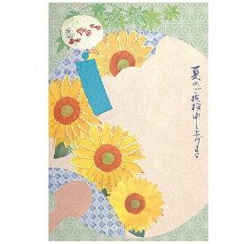 学研ステイフル Gakken Sta:Full [グリーディングカード] 限定暑中ポストカード 風鈴ひまわり S20-724