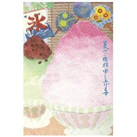 学研ステイフル Gakken Sta:Full [グリーディングカード] 限定暑中ポストカード 氷 S20-771