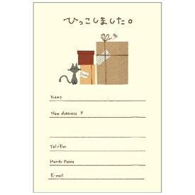 学研ステイフル Gakken Sta:Full EDヒッコシポストカード ネコ