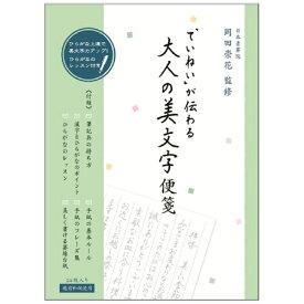 学研ステイフル Gakken Sta:Full G/P美文字レターパッド(タテ・四角)
