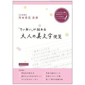 学研ステイフル Gakken Sta:Full G/P美文字レターパッド(ヨコ・丸)