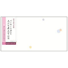 学研ステイフル Gakken Sta:Full G/P美文字対封筒(ヨコ・丸)