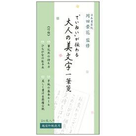学研ステイフル Gakken Sta:Full G/P美文字一筆箋(タテ・四角)