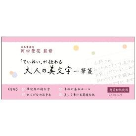 学研ステイフル Gakken Sta:Full G/P美文字一筆箋(ヨコ・丸)