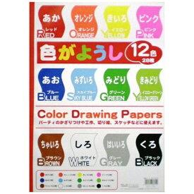 SFJ サンフレイムジャパン B4色画用紙