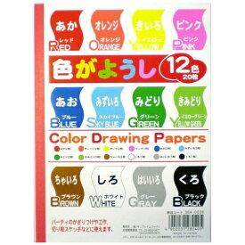 SFJ サンフレイムジャパン B6色画用紙
