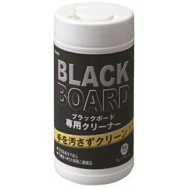 レイメイ ブラックボード専用クリーナー
