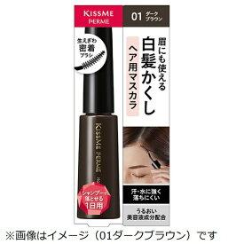 伊勢半 KISSME FERME(フエルム)白髪カバーマスカラ 03(ライトブラウン)[白髪染め]