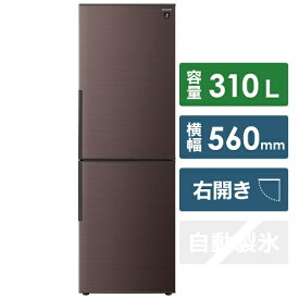 シャープ SHARP 《基本設置料金セット》SJ-PD31E-T 冷蔵庫 プラズマクラスター冷蔵庫 ブラウン系 [2ドア /右開きタイプ /310L][SJPD31E]