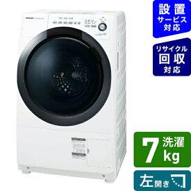 シャープ SHARP ES-S7D-WL ドラム式洗濯乾燥機 ホワイト系 [洗濯7.0kg /乾燥3.5kg /ヒーター乾燥 /左開き][洗濯機 7kg コンパクト ESS7D]