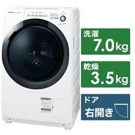 シャープ SHARP ES-S7D-WR ドラム式洗濯乾燥機 ホワイト系 [洗濯7.0kg /乾燥3.5kg /ヒーター乾燥 /右開き][洗濯機 7kg コンパクト ESS7D]