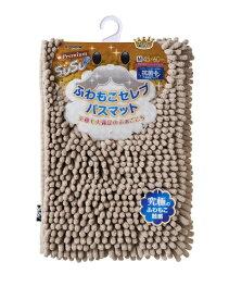 山崎産業 SUSUふわモコセレブバスマットM モカ