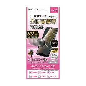 MSソリューションズ AQUOS R2 compact 3D保護フィルム 衝撃吸収 光沢