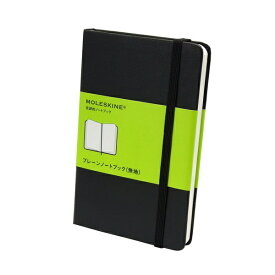 MOLESKINE クラシック ノートブック ハードカバー プレーン(無地) ブラック Pocket