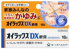 【第(2)類医薬品】オイラックスDX軟膏 (16g)第一三共ヘルスケア DAIICHI SANKYO HEALTHCARE