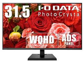 I-O DATA アイ・オー・データ 液晶ディスプレイ PhotoCrysta ブラック LCD-PHQ321XQB [31.5型 /ワイド /WQHD(2560×1440)][LCDPHQ321XQB]