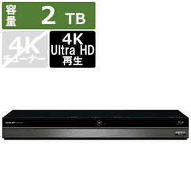 シャープ SHARP 2B-C20BT3 ブルーレイレコーダー AQUOS(アクオス)ブルーレイ 4K Ultra HD 再生対応 [2TB /3番組同時録画][2BC20BT3]
