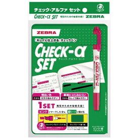 ゼブラ ZEBRA チェックペンアルファセットピンク/緑