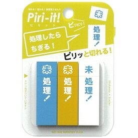 サンスター文具 sun-star [付箋] Piri-it!2 未処理(W14.5xH45xD2mm /3柄 各25枚) S2803038