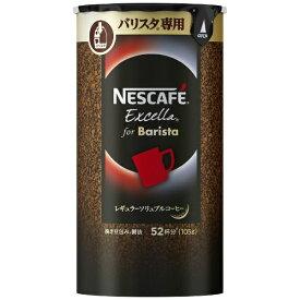 ネスレ日本 Nestle ネスカフェ エクセラ バリスタ専用 エコ&システムパック 105g NEXESF01[NEXESF01]【2111_cpn】