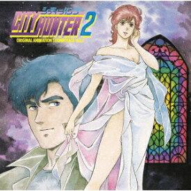 ソニーミュージックマーケティング (オリジナル・サウンドトラック)/ CITY HUNTER 2 オリジナル・アニメーション・サウンドトラック Vol.2【CD】
