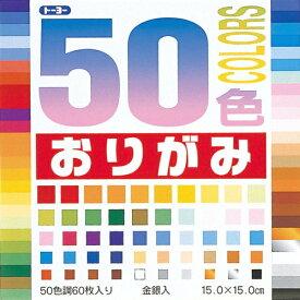 TOYO TIRES トーヨータイヤ 50色折り紙 15