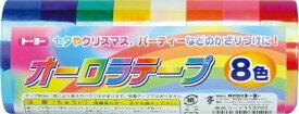 TOYO TIRES トーヨータイヤ オーロラテープ 8色