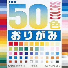 TOYO TIRES トーヨータイヤ おりがみ50色 24.0