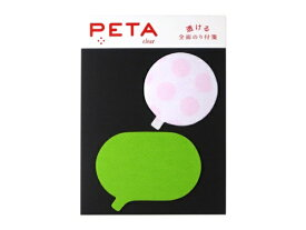 PCM竹尾 PCM TAKEO 全面のり付箋 PETA マル フキダシ 1738065
