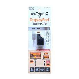 ミヨシ MIYOSHI USA-CDP2/BK 変換アダプタ USB Type-C⇒DisplayPort ブラック[USACDP2BK]