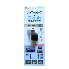 ミヨシ MIYOSHI USA-CDS2/BK 変換アダプタ USB Type-C⇒D-sub ブラック[USACDS2BK]