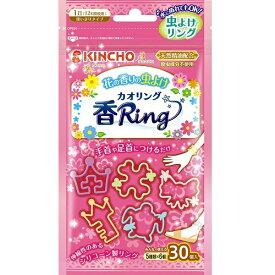 虫よけカオリングピンクN30個入〔虫よけ〕【rb_pcp】大日本除虫菊 KINCHO